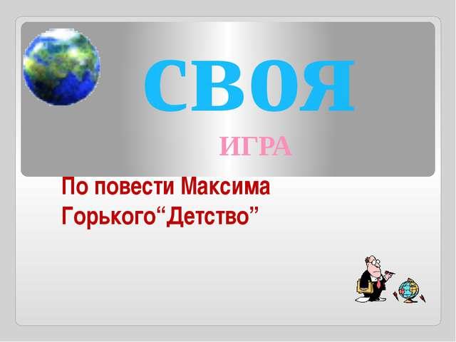Настоящее имя писателя – Алексей Максимович Пешков.