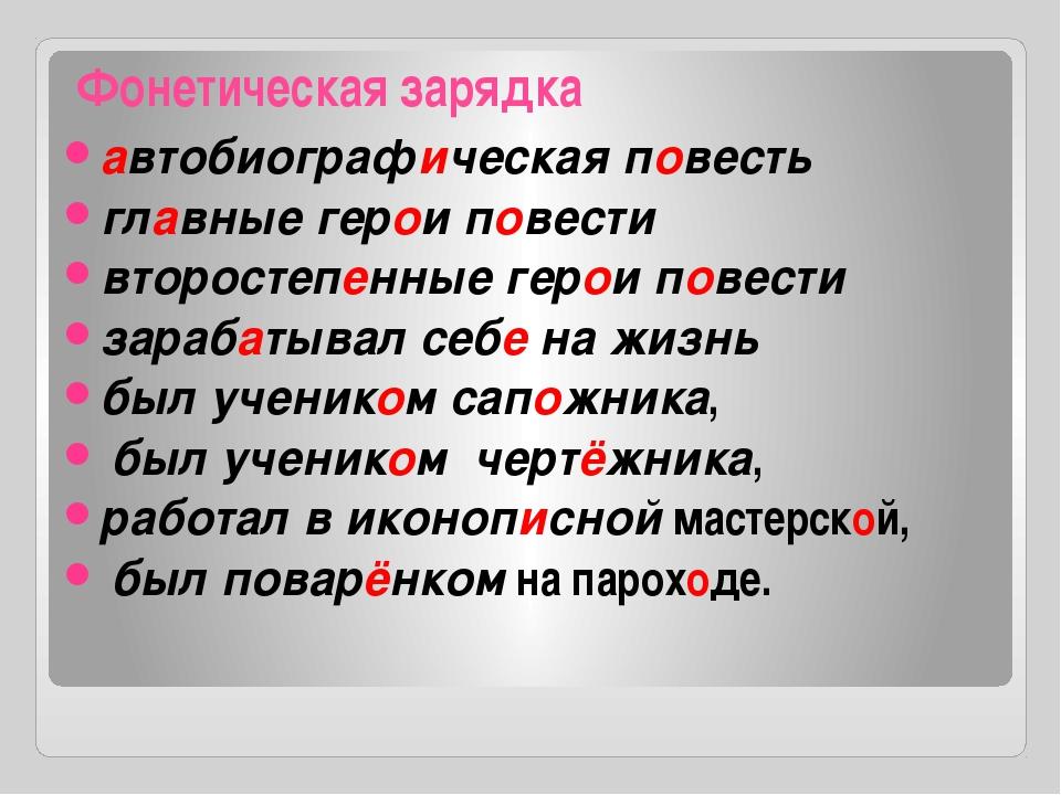 Биография Горького – 20 Какое настоящее имя писателя? ответ