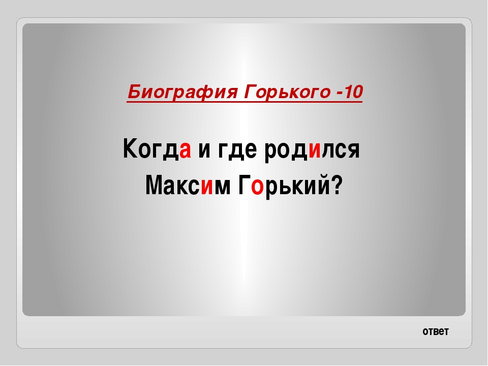 Биография Горького -40 Кто был самым близким человеком для Алёши в доме деда?...