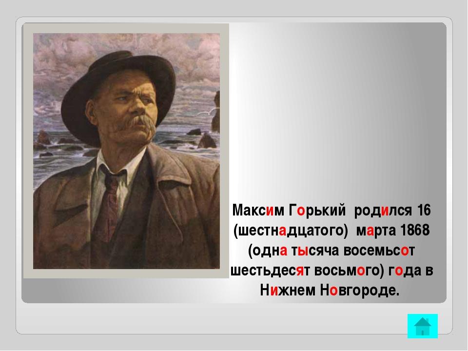 Биография Горького -50 Когда и как Алексей стал сам зарабатывать себе на жизн...