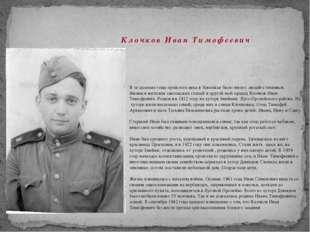 Клочков Иван Тимофеевич В те далекие годы прошлого века в Заволжье было мног