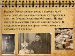 « Великая Отечественная война в истории моей семьи запечатлена в пожелтевших