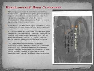 Михайловский Иван Семенович Мой прапрадед по маминой линии Свинолупов Михаил