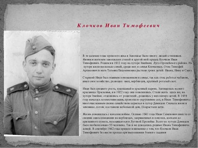 Клочков Иван Тимофеевич В те далекие годы прошлого века в Заволжье было мног...