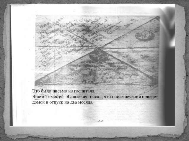Это было письмо из госпиталя. В нем Тимофей Яковлевич писал, что после лечени...