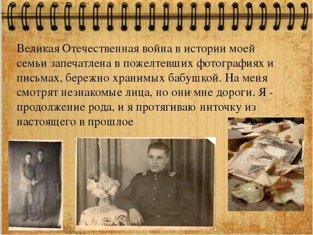 « Великая Отечественная война в истории моей семьи запечатлена в пожелтевших...