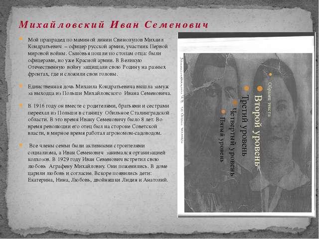 Михайловский Иван Семенович Мой прапрадед по маминой линии Свинолупов Михаил...
