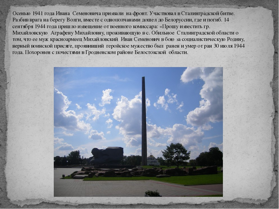 Осенью 1941 года Ивана Семеновича призвали на фронт. Участвовал в Сталинград...