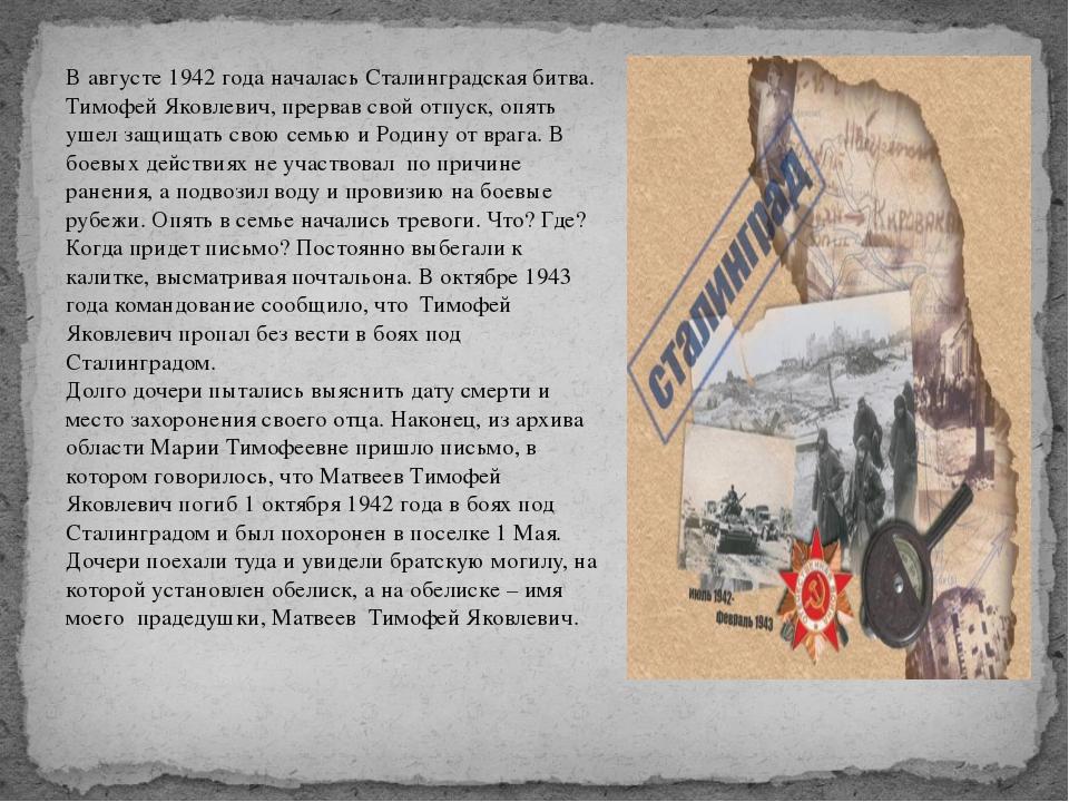 В августе 1942 года началась Сталинградская битва. Тимофей Яковлевич, прервав...