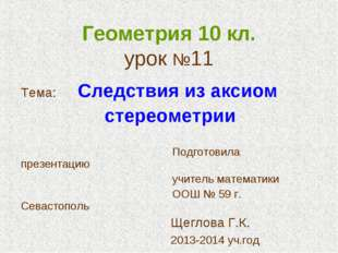 Геометрия 10 кл. урок №11 Тема: Следствия из аксиом стереометрии Подготовила