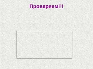 Проверяем!!! 8. Изобразите на рисунке, если известно, что: а β, b β; b и β им