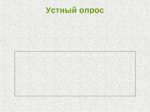 Устный опрос 7. Изобразите на рисунке, если известно, что: А m, В m; А,В, m β