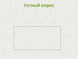 Устный опрос 8. Изобразите на рисунке, если известно, что: а β, b β; b и β им
