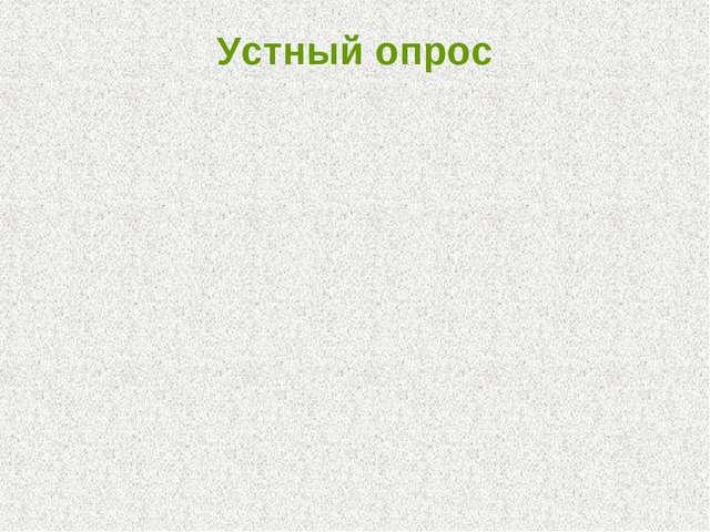 Устный опрос 3. Одинаковые ли по смыслу выражения: «плоскости α и β пересекаю...