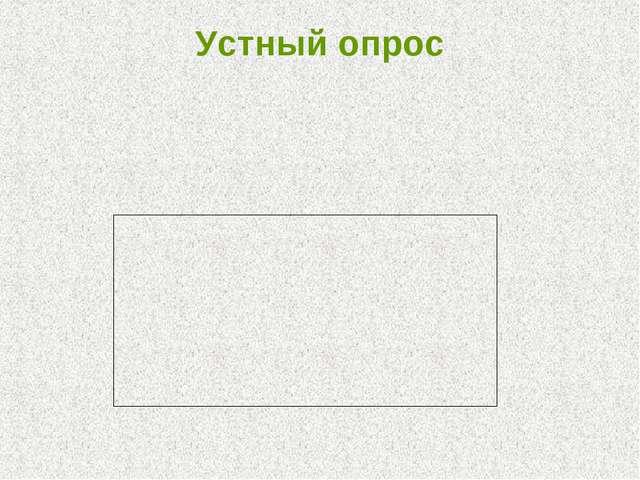 Устный опрос 8. Изобразите на рисунке, если известно, что: а β, b β; b и β им...