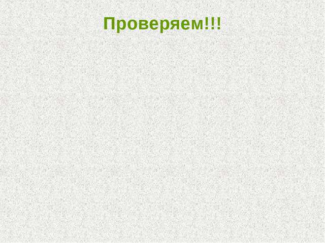Проверяем!!! 3. Одинаковые ли по смыслу выражения: «плоскости α и β пересекаю...
