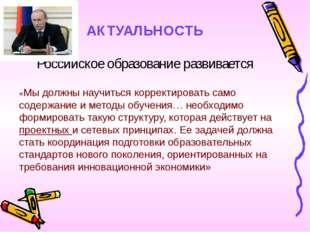 АКТУАЛЬНОСТЬ Российское образование развивается «Мы должны научиться коррект