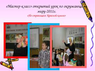 «Мастер-класс» открытый урок по окружающему миру-2011г. «По страницам Красной