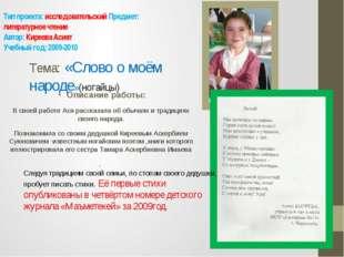 Тип проекта: исследовательский Предмет: литературное чтение Автор: Киреева Ас