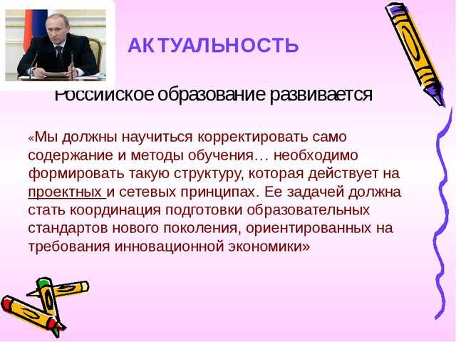 АКТУАЛЬНОСТЬ Российское образование развивается «Мы должны научиться коррект...