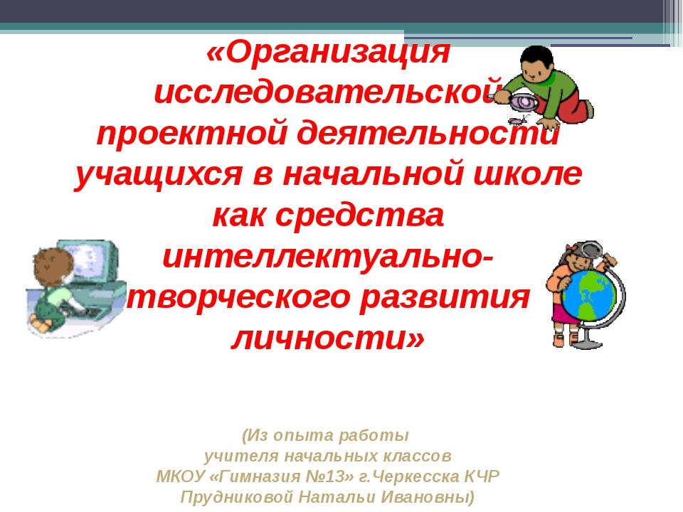 «Организация исследовательской проектной деятельности учащихся в начальной ш...