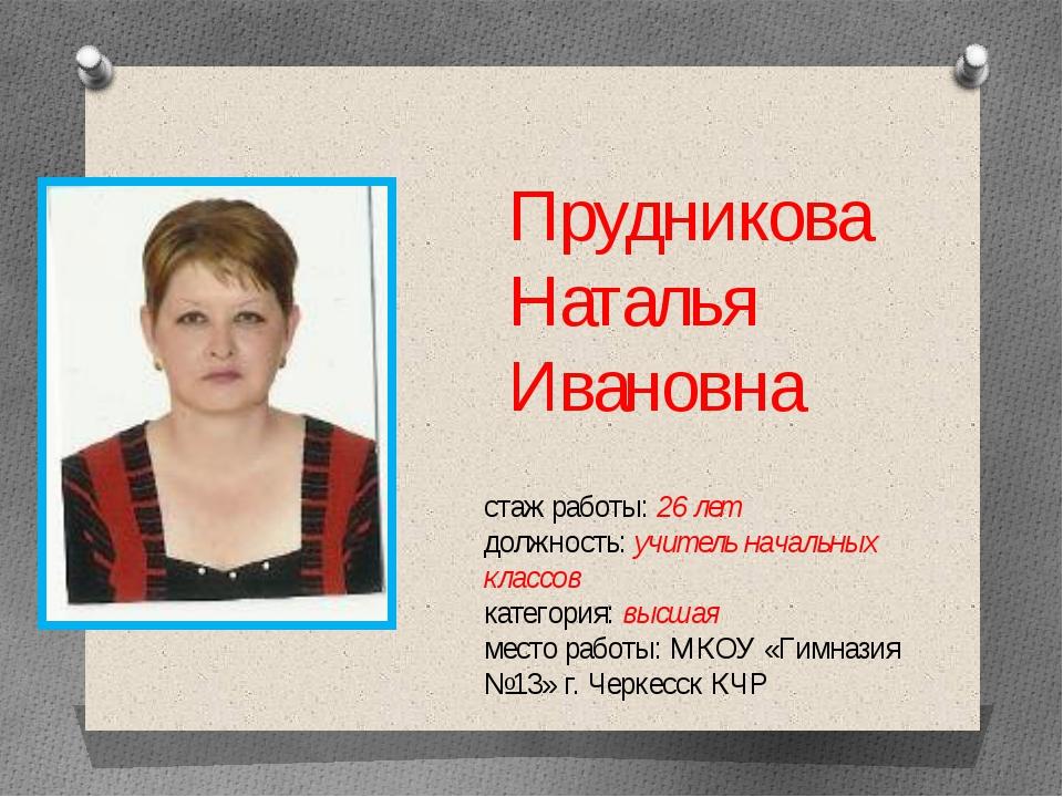 Прудникова Наталья Ивановна стаж работы: 26 лет должность: учитель начальных...