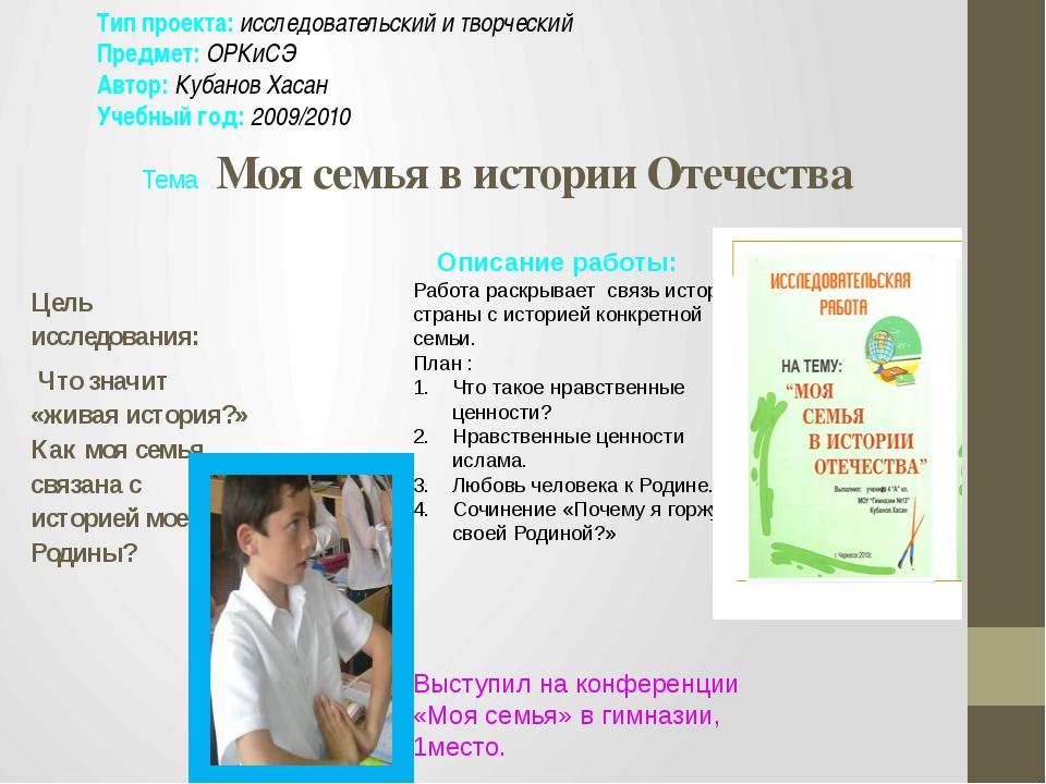 Тема Моя семья в истории Отечества Тип проекта: исследовательский и творчески...