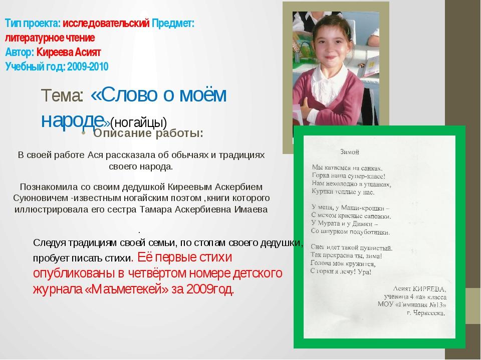 Тип проекта: исследовательский Предмет: литературное чтение Автор: Киреева Ас...