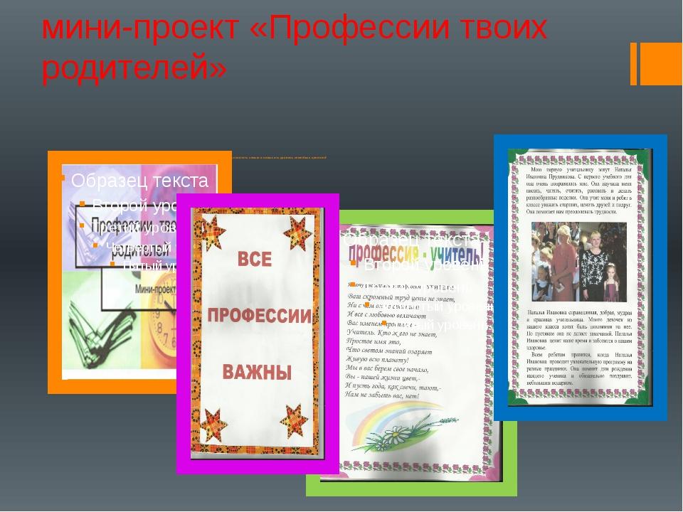 Цель :сформировать у учащихся систему интеллектуальных и общетрудовых знаний...