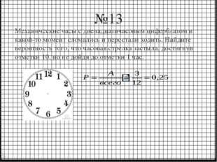 №13 Механические часы с двенадцатичасовым циферблатом в какой-то момент слома