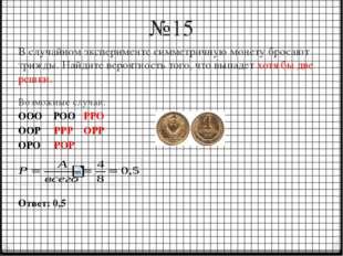 №15 В случайном эксперименте симметричную монету бросают трижды. Найдите веро