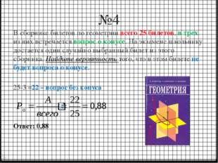 №4 В сборнике билетов по геометрии всего 25 билетов, в трех из них встречаетс