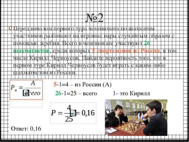 №2 Перед началом первого тура чемпионата по шахматам участников разбивают на...