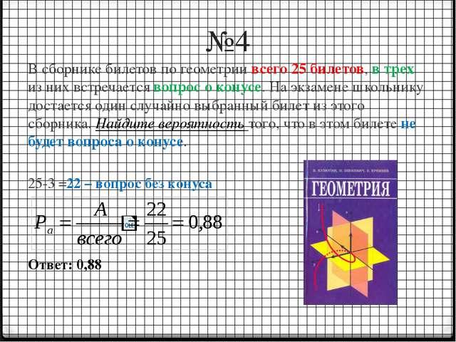 №4 В сборнике билетов по геометрии всего 25 билетов, в трех из них встречаетс...