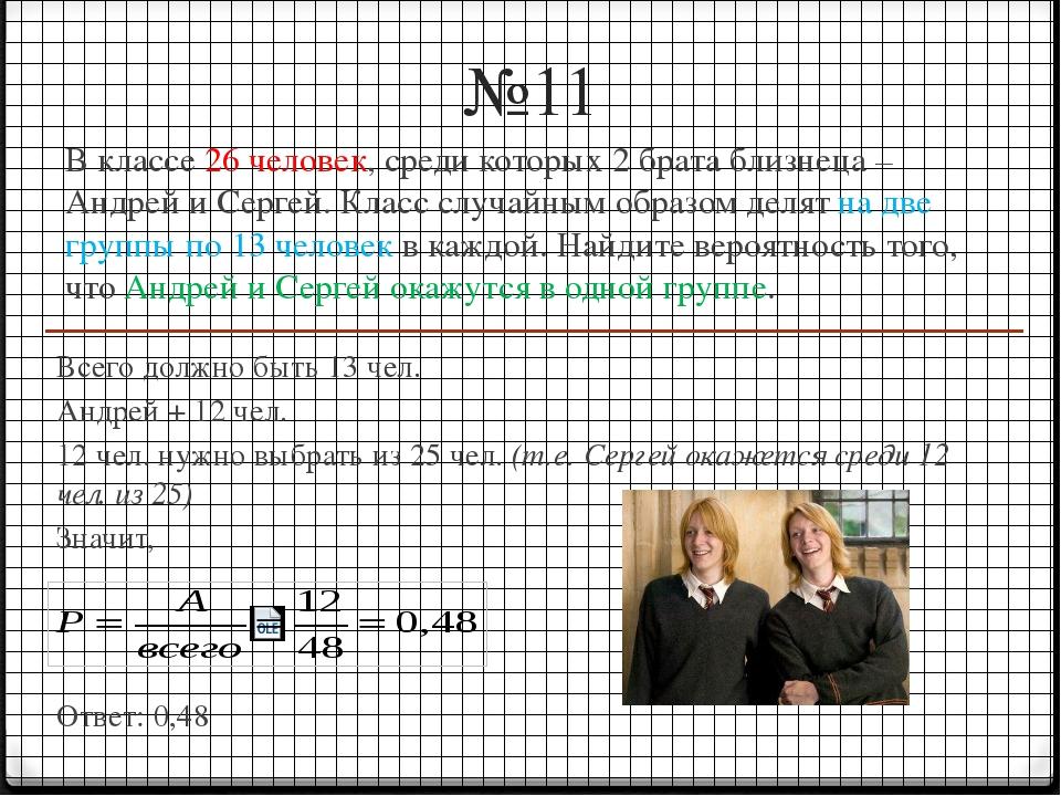 №11 В классе 26 человек, среди которых 2 брата близнеца – Андрей и Сергей. Кл...