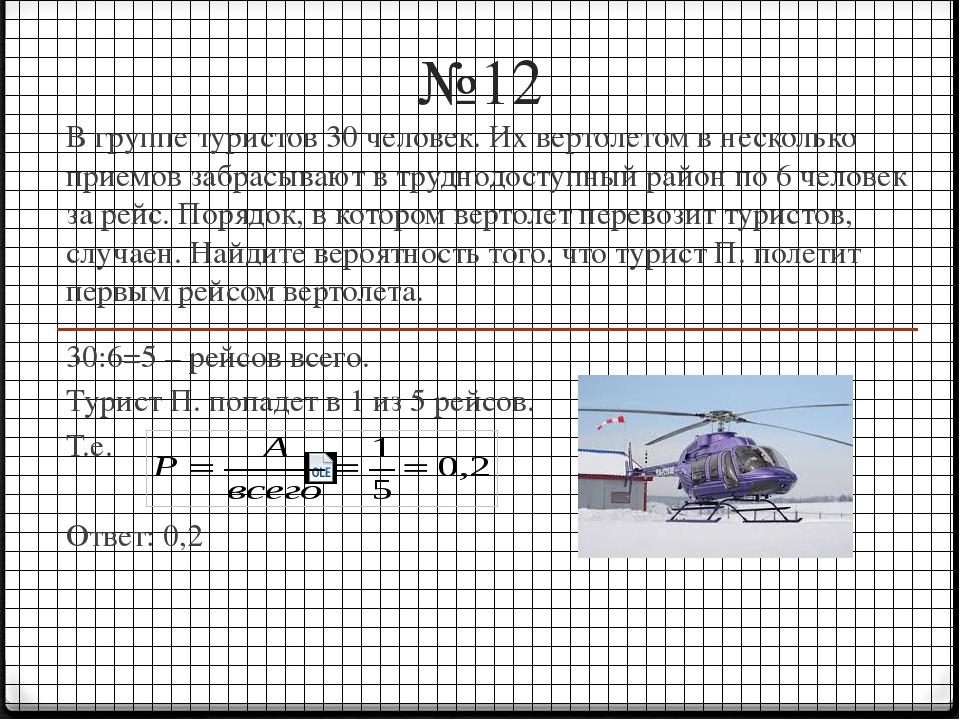 №12 В группе туристов 30 человек. Их вертолетом в несколько приемов забрасыва...
