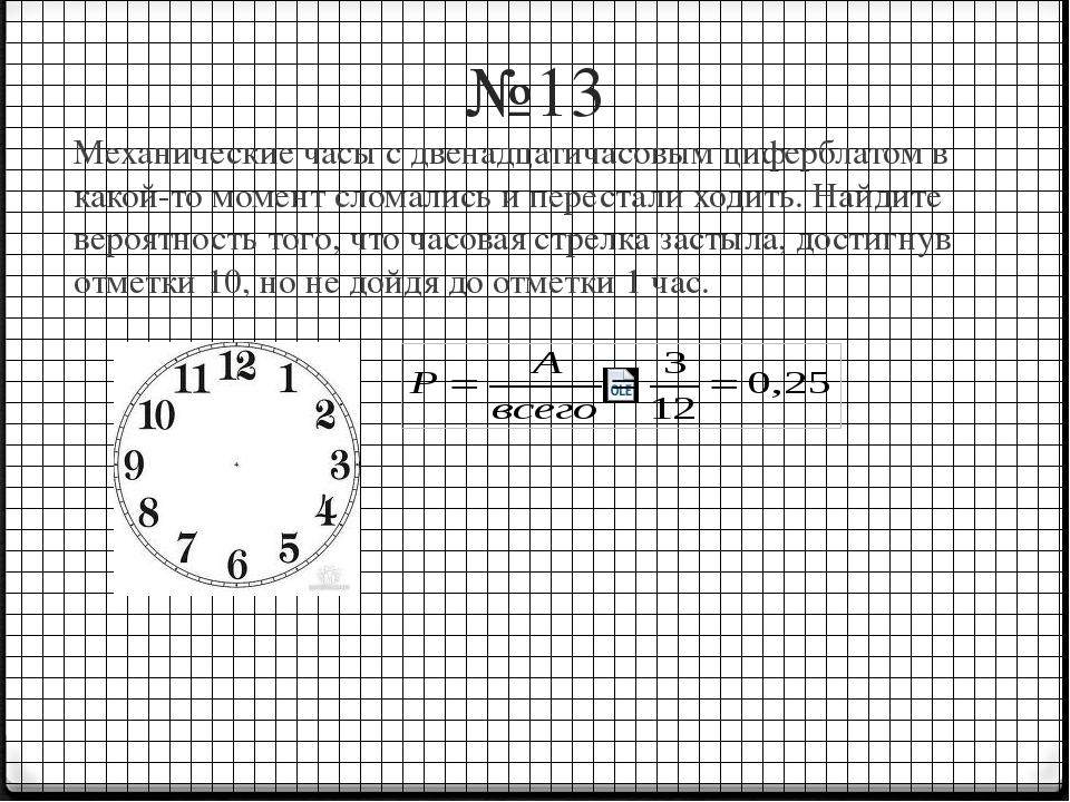 №13 Механические часы с двенадцатичасовым циферблатом в какой-то момент слома...