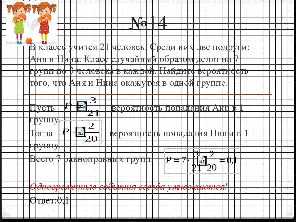 №14 В классе учится 21 человек. Среди них две подруги: Аня и Нина. Класс случ...