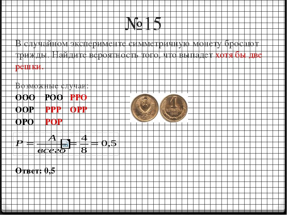 №15 В случайном эксперименте симметричную монету бросают трижды. Найдите веро...