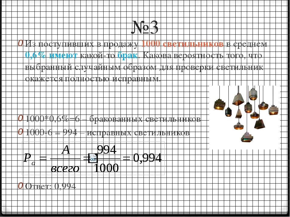 №3 Из поступивших в продажу 1000 светильников в среднем 0,6% имеют какой-то б...