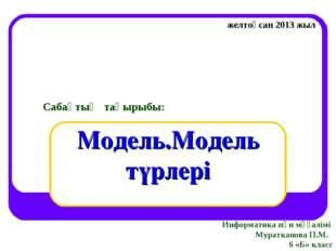 Информатика пән мұғалімі Муратканова П.М. 6 «Б» класс желтоқсан 2013 жыл Саба