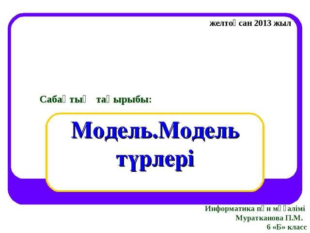 Информатика пән мұғалімі Муратканова П.М. 6 «Б» класс желтоқсан 2013 жыл Саба...