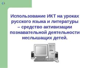 Использование ИКТ на уроках русского языка и литературы – средство активизаци