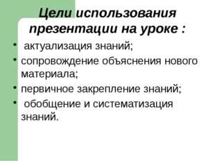 Работа с обучающими программами по русскому языку тренажёрами, тестами