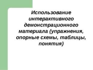 Виды работ с применением ИКТ Подготовка к творческим работам (сочинениям, из