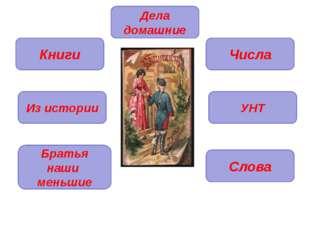 Кому Петруша Гринев посвящал свои любовные стихи: «Мысль любовну истребляя, Т