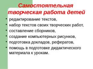 Применение ИКТ на уроках русского языка и литературы помогает добиться следу