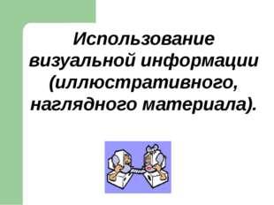 Виды визуальной информации Презентации Видеофрагменты Экранизация русской кл