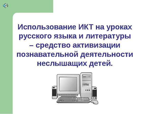 Использование ИКТ на уроках русского языка и литературы – средство активизаци...