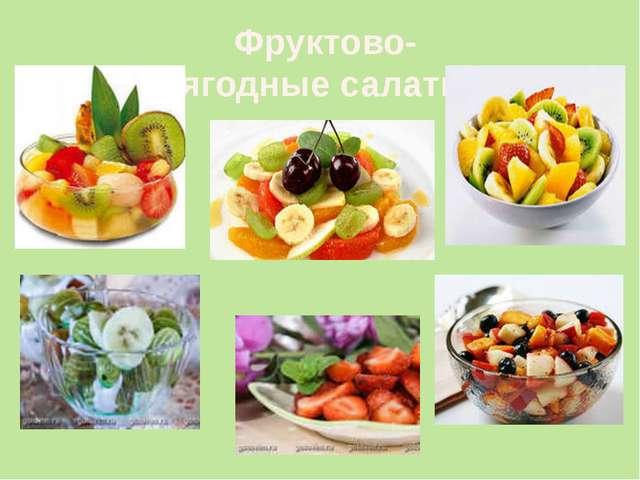 Фруктово-ягодные салаты
